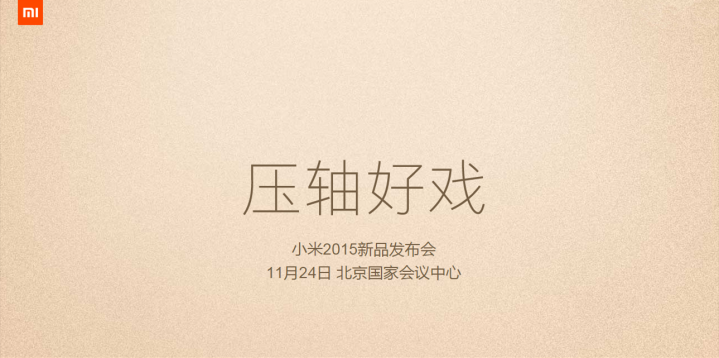 Xiaomi Will Unveil The Mi 5 On November 24 In China